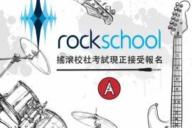 《RockSchool搖滾校社》考試現正接受報名!