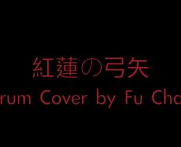 進撃の巨人OP1﹣紅蓮の弓矢 Drum Cover by Fu Chan